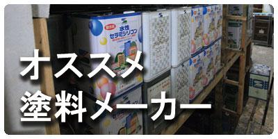 お勧め塗料メーカー紹介