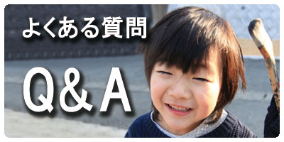 よくある質問QandA