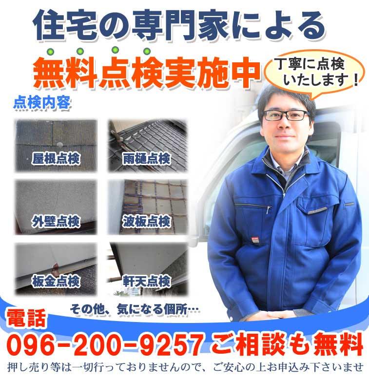 住宅の専門家による無料点検サービス