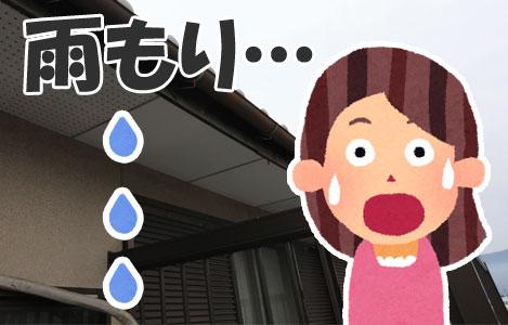 雨漏りが心配