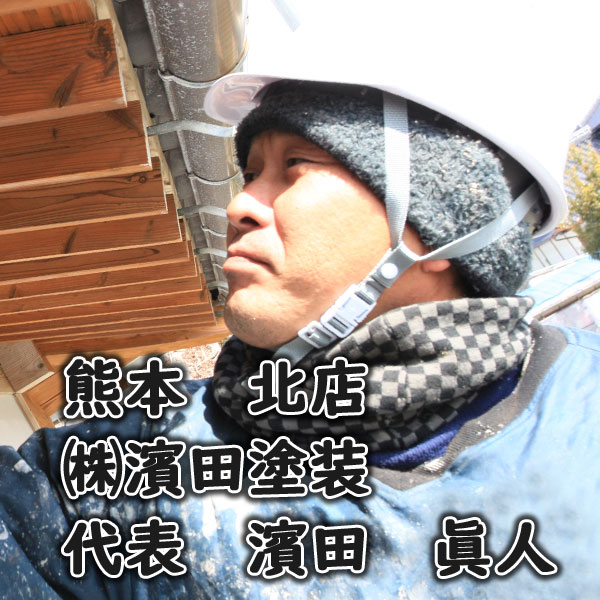 熊本北店濱田塗装