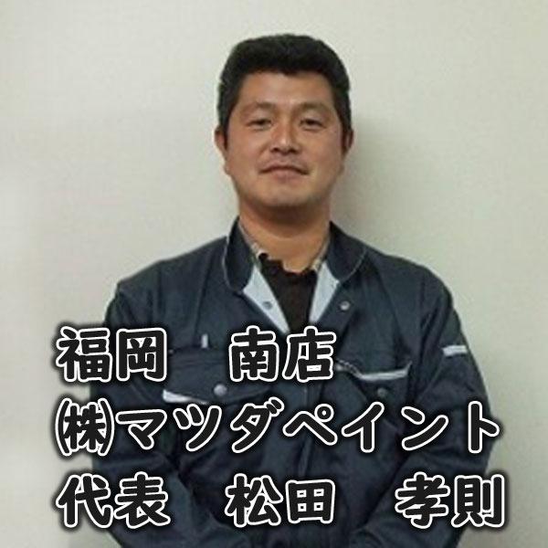 福岡南店マツダペイント