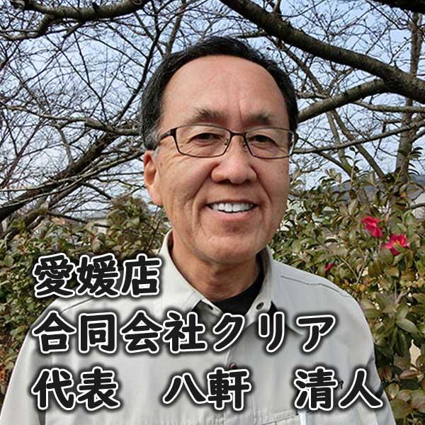 愛媛店合同会社クリア 八軒清人